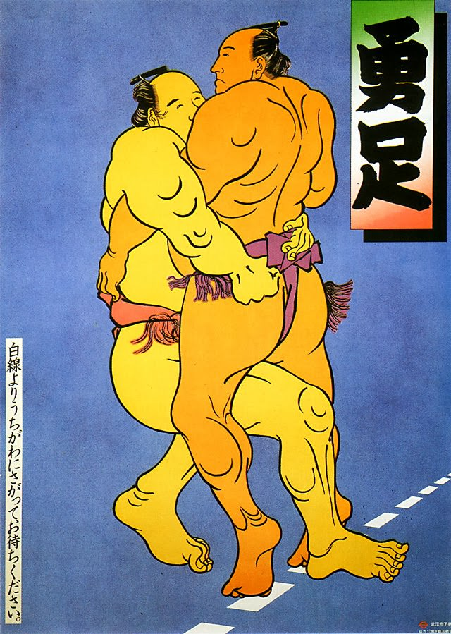 Funny Vintage Tokyo Subway Manner Posters (6)