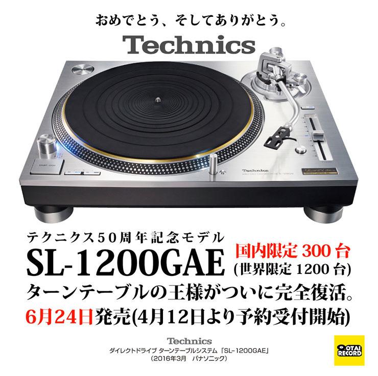 news_160407_sl1200_01